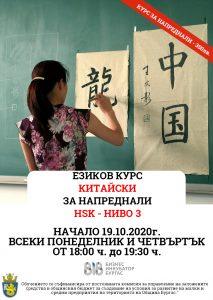 Китайски език за напреднали HSK - Ниво 3 @ Китайски език за напреднали HSK - Ниво 3